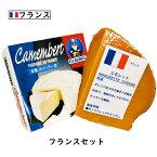 【あす楽】にこにこ フランスチーズセット 【クローデルカマンベール 125g・ミモレット 200g】(総重量300g以上お届け)(Camembert)(Mimolette)【各国のチーズ2個セット】