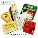 【送料無料】高級チーズセットチーズ専門店 三祐よりお届け致します。ナチュラルチーズを楽しむ6種類のチーズをセットにしました☆