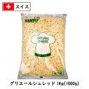 スイス グリエール シュレッド チーズ 1kg(1000g)(Gruyere shred Cheese)【業務用】【