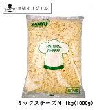 【あす楽】ミックスチーズ(N) 1kg(1000g)【業務用】【大容量】【シュレッド】