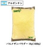 【楽天 スーパーセール 対象商品】アルゼンチン パルメザン チーズ パウダー1kg(1000g) (Parmesan Cheese powdered)(粉) 【フレッシュ 粉】【業務用】【大容量】