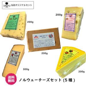 [ノルウェーフェア]【送料無料ノルウェー チーズ お試しセット(アソート) 】【北欧 チーズ 詰め合わせ】【1kg(1000g)以上お届け】【大容量】