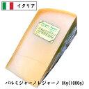 [あす楽]パルメジャ−ノ・レジャ−ノ 1kgカット(1000g以上お届け)(Parmigiano Reggiano)