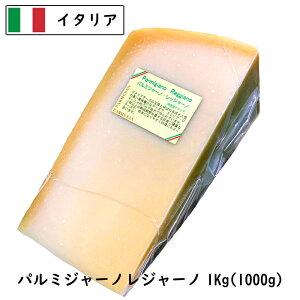 パルメジャ−ノ・レジャ−ノ 1kgカット(1000g以上お届け)(Parmigiano Reggiano)【24ヵ月熟成】【イタリア産】【ハード】【DOP】【大容量】【業務用】