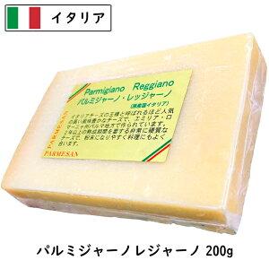 【楽天 スーパーセール 対象商品】パルメジャ−ノ・レジャ−ノ 200gカット(200g以上お届け)(Parmigiano Reggiano)【24ヵ月熟成】【イタリア産】【ハード】【DOP】