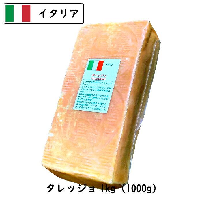 ウォッシュ, その他  1kg(1000g)(Taleggio Cheese)DOP