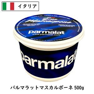 【あす楽】イタリア パルマラット マスカルポ−ネ チーズ500g(parmalat)(Mascarpone Cheese)【ティラミス】【業務用】【大容量】【フレッシュ】