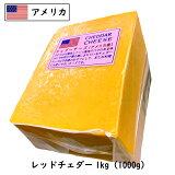 【あす楽】アメリカ レッド チェダー チーズ 1kgカット(1000g以上お届け)(Cheddar Cheese)【チーズダッカルビ】【業務用】【セミハード】【大容量】【お料理・パン作りに】