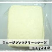 フレッシュ ニュージランド クリームチーズ