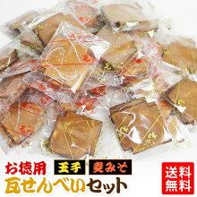 お徳用瓦せんべいセット【なんとぎっしり80枚♪】2つの味から選べる!玉子瓦せんべい麦みそ瓦せんべい(2枚入x40袋)せんべいお菓子煎餅