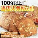 鶏卵落花生せんべい【山盛りセット】なんとぎっしり100枚(2枚x50袋...