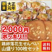【送料無料】鶏卵落花生せんべい【山盛りセット】なんとぎっしり100枚(2枚x50袋)♪九州久留米名物♪ 当店の人気目玉品です♪