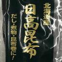 【日高昆布】北海道日高産の乾燥昆布 40g【出汁】【煮物】【...
