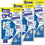 DHC 核酸(DNA) 30日分×3個セット サプリメント 送料無料