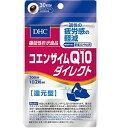 DHC コエンザイムQ10ダイレクト 30日分 サプリメント 疲労 ストレス 健康 送料無料 1