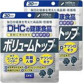 DHCボリュームトップ30日分×2個セット送料無料