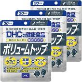 DHCボリュームトップ30日分×3個セット送料無料