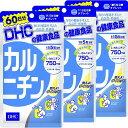 DHC カルニチン 60日分×3個セット サプリメント 健康 送料無料 Lカルニチン ダイエット サプリ 健康 燃焼 維持