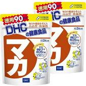 DHCマカ徳用90日分×2個セット送料無料