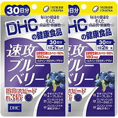 DHC速攻ブルーベリー30日分×2個セット送料無料