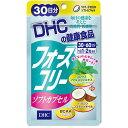 DHC フォースコリーソフトカプセル 30日分 送料無料 サプリメント ダイエット タブレット 健康食品 人気 ランキング サプリ 即納 女性 健康 美容 コレウスフォルスコリエキス シソ 優しい アミノ酸 ビタミン