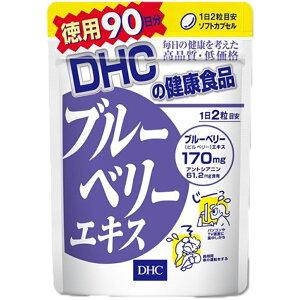 DHC ブルーベリーエキス 徳用90日分 送料無料 カロテノイド ビタミンB リーゴールド ブルーベリー サプリメント ダイエット タブレット 健康食品 人気 ランキング サプリ 即納 送料無料 健康 美容 パソコン 仕事
