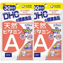 DHC 天然ビタミンA 30日分×2個セット 送料無料 その1