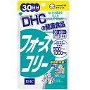 DHC フォースコリー 30日分 dhc フォースコリー 30日分 ダイエット サプリメント 送料無料