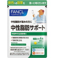 ファンケルFANCL中性脂肪サポート30日分120粒