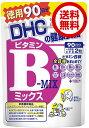 DHC ビタミンBミックス 徳用90日分 (180粒) ディーエイチシー dhc ビタミンB 葉酸 ビタミンB1 ナイアシン サプリメント 人気 ランキング サプリ 即納 送料無料 健康 美容 女性 ダイエット 肌 仕事 男性 基礎サプリ ビタミンサプリ