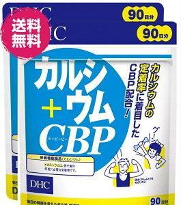 DHC カルシウム+CBP 徳用90日 2個 送料無料 カルシウム サプリ 男性 女性 サプリメント ディーエイチシー ビタミン カルシュウム チュアブル カルシウムサプリメント チュアブルサプリ 子供用サプリメント