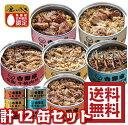吉野家 [缶飯6種×2 12缶バラエティセット] 非常食 保