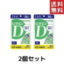 ビタミンD(30日)dhc ビタミンD 2個セット サプリメント 人気 ランキング サプリ 即納 送料無料 健康 美容 女性 海外 栄養