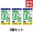 ビタミンD(30日)dhc ビタミンD 3個セット サプリメント 人気 ランキング サプリ 即納 送料無料 健康 美容 女性 海外 栄養