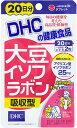 DHC 大豆イソフラボン 吸収型 40粒 イソフラボン ビタミンD 葉酸 サプリメント タブレット 健康食品 人気 ランキング サプリ 即納 送料無料 健康 美容 女性 海外 高齢 年齢 くすみ 肌 ストレス 若い