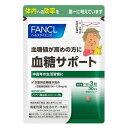 ファンケル 血糖サポート 30日分 高め 血糖値 下げる サプリメント サプリ 健康食品 健康サプリ