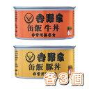 吉野家 缶飯 160g 2種、各3個セット(牛丼×3 豚丼×