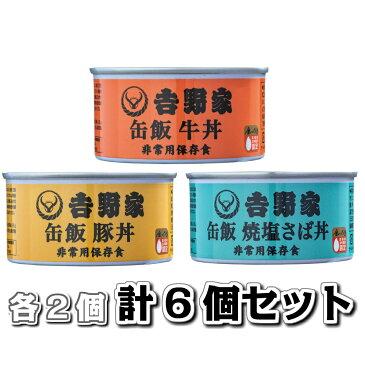 吉野家 缶飯 160g 各2個セット(牛丼、豚丼、塩さば丼)計6個