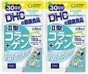 DHC II型コラーゲン+プロテオグリカン 30日分 90粒×2個セット 2型コ