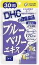 DHC ブルーベリーエキス 30日分 送料無料 カロテノイド ビタミンB リーゴールド ブルーベリー サプリメント ダイエット タブレット 健康食品 人気 ランキング サプリ 即納 送料無料 健康 美容 パソコン 仕事 海外