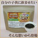 ●キッズ応援飲料 ルテインココア の〜びのび 300g ココ