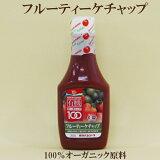 ●タハカシソース 有機フルーティーケチャップ 300g 食塩・砂糖不使用 有機フルーティーケチャップ 100% オーガニック原材料使用