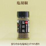 ●天塩 塩胡椒 65g 塩胡椒 まろやかな風味とごまの香りが引き立つ塩こしょう