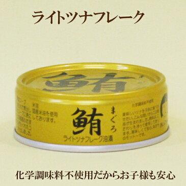 10個セット●鮪 ライトツナフレーク油漬 70g×10 伊藤食品 まぐろフレーク 化学調味料無添加 ツナ