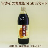●チョーコー 超特選 減塩醤油 900ml  JAS規格認定 超特選減塩醤油 うすさそのまま塩分50%カット 本醸造丸大豆醤油 長工