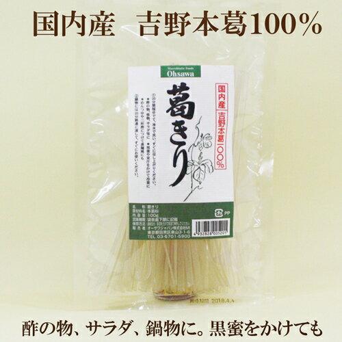 5個セット●オーサワジャパン 葛きり 100g×5 吉野本葛100%