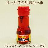 ●オーサワ 胡麻らー油 30g 添加物不使用