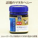 ●【マヌカハニー】【マヌカヘルス】【マヌカハニーMGO100+】250g