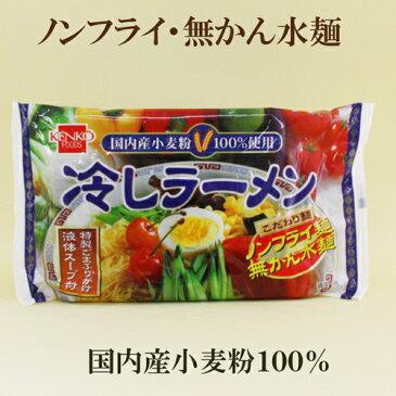 ●【健康フーズ】【冷やしラーメン】1食 110g ラーメン こだわり麺 冷やし中華ノンフライ無かんすい麺