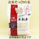 ●6個セット はくばく 米粒麦 国産大麦 800g 自然食品 はくばく 麦 大麦 雑穀